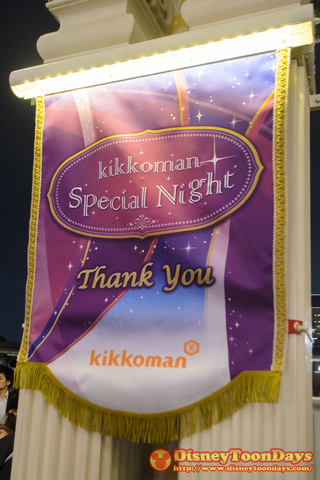 TDL キッコーマン スペシャルナイト プライベートイブニングパーティー